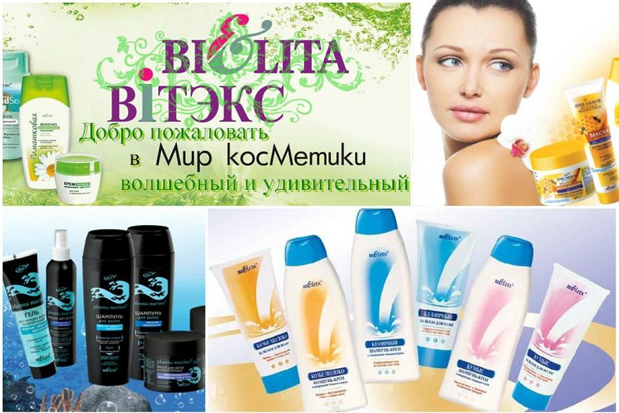Профессиональная косметика белита витекс официальный сайт